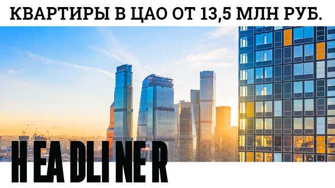 ЖК Headliner. Скидки до 5% Квартиры в ЦАО.